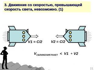 * 3. Движение со скоростью, превышающей скорость света, невозможно. (1) V1 = С/2