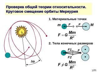 * Проверка общей теории относительности. Круговое смещение орбиты Меркурия F1 F2