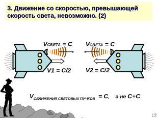 * 3. Движение со скоростью, превышающей скорость света, невозможно. (2) V1 = С/2