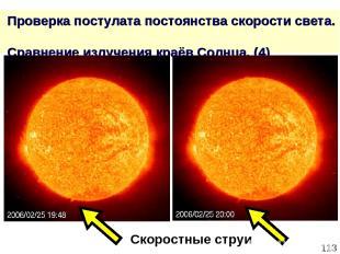 * Проверка постулата постоянства скорости света. Сравнение излучения краёв Солнц
