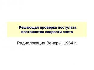 Решающая проверка постулата постоянства скорости света Радиолокация Венеры. 1964