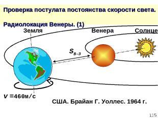 * Проверка постулата постоянства скорости света. Радиолокация Венеры. (1) США. Б
