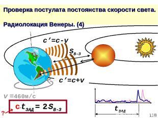 * Проверка постулата постоянства скорости света. Радиолокация Венеры. (4) c'=c+v