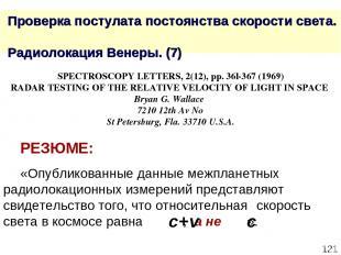 * Проверка постулата постоянства скорости света. Радиолокация Венеры. (7) SPECTR