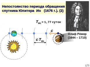 * Непостоянство периода обращения спутника Юпитера Ио (1676 г.). (2) Олаф Рёмер