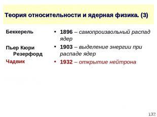 * Теория относительности и ядерная физика. (3) 1896 – самопроизвольный распад яд