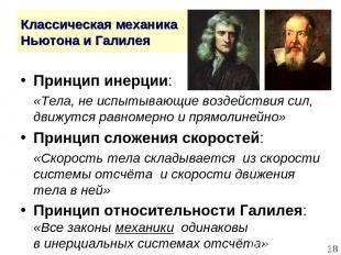 * Классическая механика Ньютона и Галилея Принцип инерции: «Тела, не испытывающи