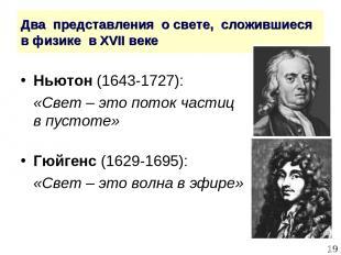 * Два представления о свете, сложившиеся в физике в XVII веке Ньютон (1643-1727)