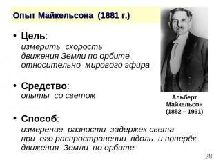 * Опыт Майкельсона (1881 г.) Цель: измерить скорость движения Земли по орбите от
