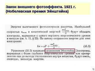 * Закон внешнего фотоэффекта. 1921 г. (Нобелевская премия Эйнштейна)