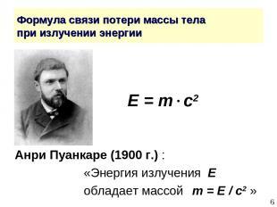 * Формула связи потери массы тела при излучении энергии E = m c2 Анри Пуанкаре (
