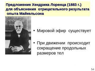 * Предложение Хендрика Лоренца (1883 г.) для объяснения отрицательного результат