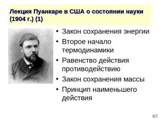 * Лекция Пуанкаре в США о состоянии науки (1904 г.) (1) Закон сохранения энергии