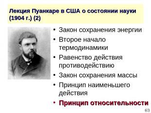 * Лекция Пуанкаре в США о состоянии науки (1904 г.) (2) Закон сохранения энергии