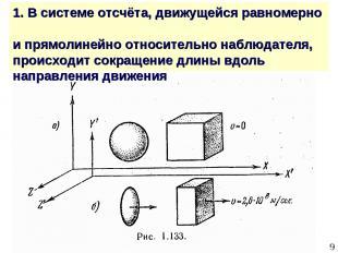 * 1. В системе отсчёта, движущейся равномерно и прямолинейно относительно наблюд