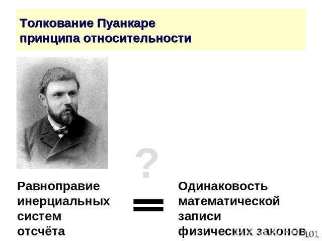 * Толкование Пуанкаре принципа относительности Равноправие Одинаковость инерциальных математической систем записи отсчёта физических законов ?