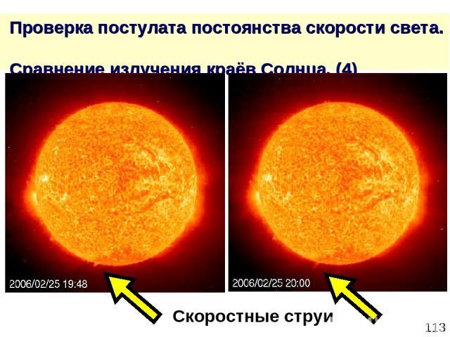 * Проверка постулата постоянства скорости света. Сравнение излучения краёв Солнца. (4) Скоростные струи