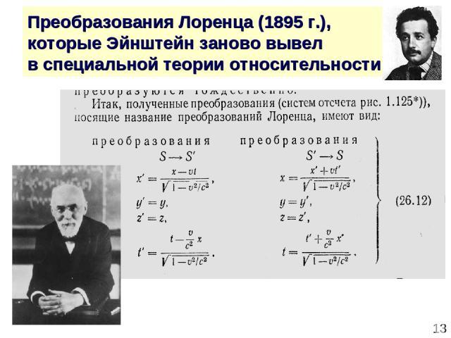 * Преобразования Лоренца (1895 г.), которые Эйнштейн заново вывел в специальной теории относительности