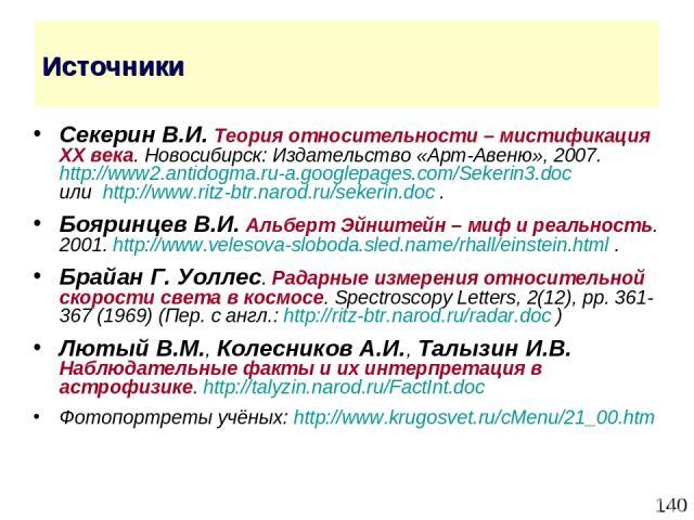 * Источники Секерин В.И. Теория относительности – мистификация XX века. Новосибирск: Издательство «Арт-Авеню», 2007. http://www2.antidogma.ru-a.googlepages.com/Sekerin3.doc или http://www.ritz-btr.narod.ru/sekerin.doc . Бояринцев В.И. Альберт Эйнште…