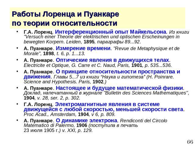 * Работы Лоренца и Пуанкаре по теории относительности Г.А.Лоренц. Интерференционный опыт Майкельсона. Из книги
