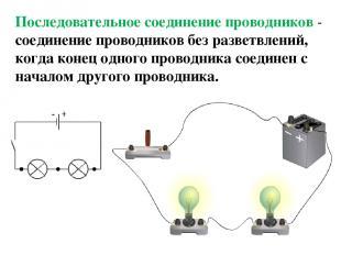 Последовательное соединение проводников - соединение проводников без разветвлени