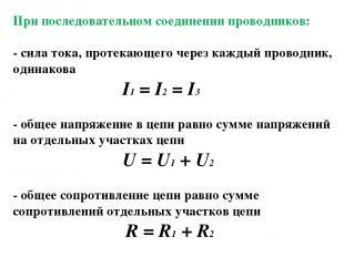 При последовательном соединении проводников: - сила тока, протекающего через каж