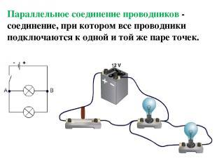 Параллельное соединение проводников - соединение, при котором все проводники под