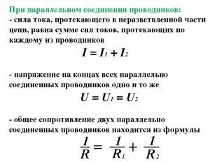 При параллельном соединении проводников: - сила тока, протекающего в неразветвле