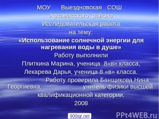 МОУ Выездновская СОШ Арзамасского района Исследовательская работа на тему: «Испо
