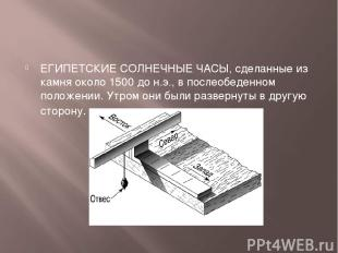 ЕГИПЕТСКИЕ СОЛНЕЧНЫЕ ЧАСЫ, сделанные из камня около 1500 до н.э., в послеобеденн