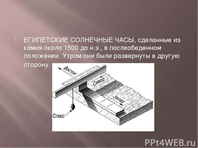 ЕГИПЕТСКИЕ СОЛНЕЧНЫЕ ЧАСЫ, сделанные из камня около 1500 до н.э., в послеобеденном положении. Утром они были развернуты в другую сторону.