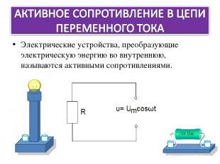 Электрические устройства, преобразующие электрическую энергию во внутреннюю, наз