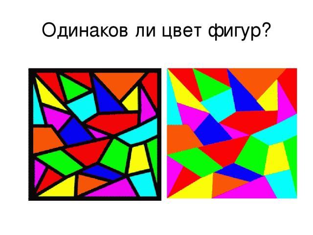 Одинаков ли цвет фигур?