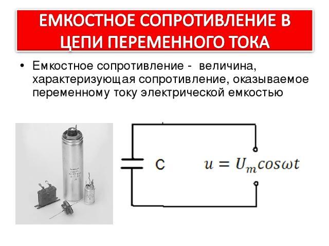 Емкостное сопротивление - величина, характеризующая сопротивление, оказываемое переменному току электрической емкостью