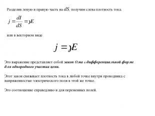 Разделив левую и правую часть на dS, получим слева плотность тока. или в векторн