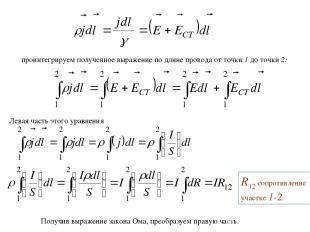проинтегрируем полученное выражение по длине провода от точки 1 до точки 2: Лева