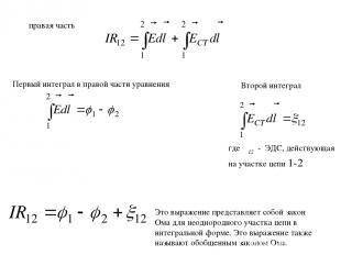 правая часть Первый интеграл в правой части уравнения Второй интеграл где ξ12 -
