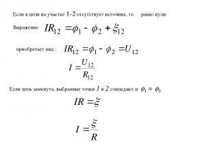 Если в цепи на участке 1-2 отсутствует источник, то ξ равно нулю Выражение приоб