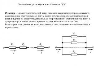 Соединения резисторов и источников ЭДС Резистор - элемент электрической цепи, ос