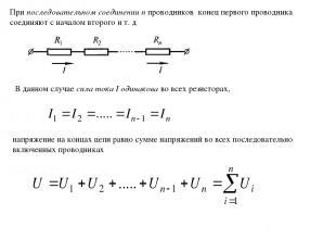напряжение на концах цепи равно сумме напряжений во всех последовательно включен