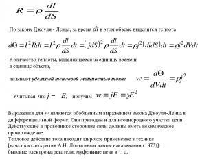 По закону Джоуля - Ленца, за время dt в этом объеме выделится теплота Количество