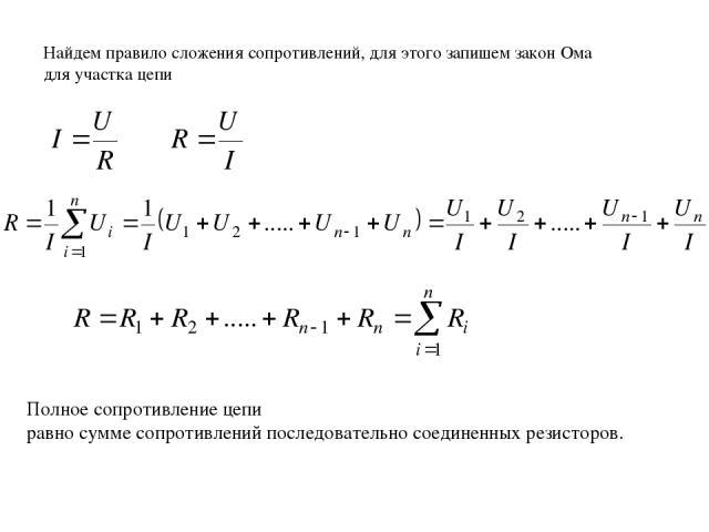 Найдем правило сложения сопротивлений, для этого запишем закон Ома для участка цепи Полное сопротивление цепи равно сумме сопротивлений последовательно соединенных резисторов.