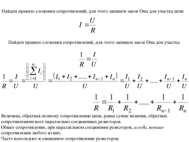 Найдем правило сложения сопротивлений, для этого запишем закон Ома для участка цепи Найдем правило сложения сопротивлений, для этого запишем закон Ома для участка Величина, обратная полному сопротивлению цепи, равна сумме величин, обратных сопротивл…