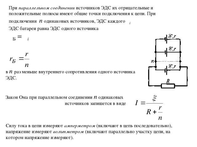 При параллельном соединении источников ЭДС их отрицательные и положительные полюсы имеют общие точки подключения к цепи. При подключении п одинаковых источников, ЭДС каждого ξi ЭДС батареи равна ЭДС одного источника ξБ = ξi в п раз меньше внутреннег…