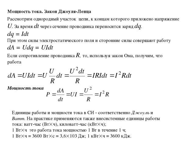 Мощность тока. Закон Джоуля-Ленца Рассмотрим однородный участок цепи, к концам которого приложено напряжение U. За время dt через сечение проводника переносится заряд dq. dq = Idt При этом силы электростатического поля и сторонние силы совершают раб…