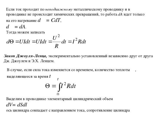 Если ток проходит по неподвижному металлическому проводнику и в проводнике не происходит химических превращений, то работа dA идет только на его нагревание dΘ = CdT, dΘ = dA. Тогда можем записать Закон Джоуля-Ленца, экспериментально установленный не…