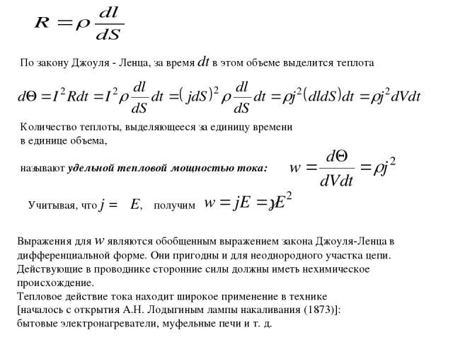 По закону Джоуля - Ленца, за время dt в этом объеме выделится теплота Количество теплоты, выделяющееся за единицу времени в единице объема, называют удельной тепловой мощностью тока: Учитывая, что j = γE, получим Выражения для w являются обобщенным …