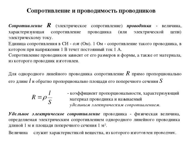 Сопротивление и проводимость проводников Сопротивление R (электрическое сопротивление) проводника - величина, характеризующая сопротивление проводника (или электрической цепи) электрическому току. Единица сопротивления в СИ - ом (Ом). 1 Ом - сопроти…