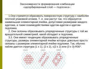 Закономерности формирования комбинации «адсорбированный слой — подложка»: Они ст