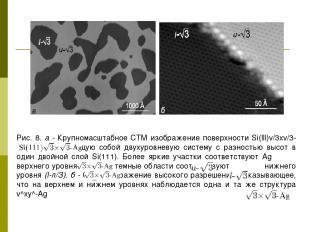 Рис. 8. а - Крупномасштабное СТМ изображение поверхности Si(lll)v/3xv/3-Ag, пред